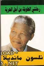 ❞ كتاب رحلتى الطويلة من أجل الحرية لـ نيلسون مانديلا ❝  ⏤ نيلسون مانديلا