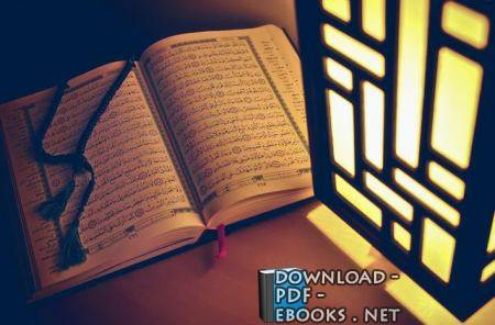 ❞ كتاب مَا يَنْفَعُ المُسلِمَ بَعْدَ مَوتِهِ ❝  ⏤ عبدالله الخطيب