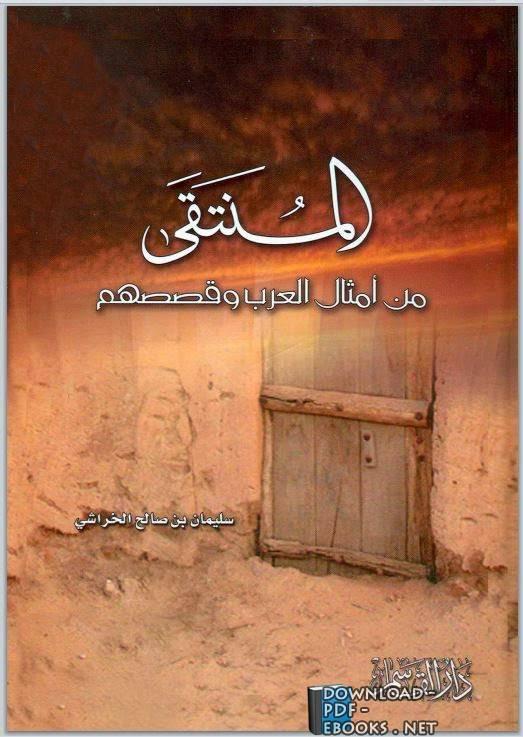 ❞ كتاب المنتقى من أمثال العرب وقصصهم ❝  ⏤ ابن حجر الهيتمي سليمان بن صالح الخراشي