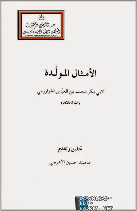 ❞ كتاب الأمثال المولدة ❝  ⏤ محمد بن العباس الخوارزمي