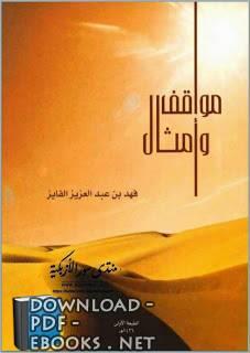 ❞ كتاب مواقف وأمثال ❝  ⏤ فهد بن عبد العزيز الفايز