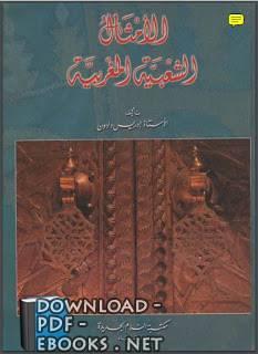 ❞ كتاب الأمثال الشعبية المغربية ❝  ⏤ أ. إدريس دادون
