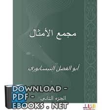 ❞ كتاب مجمع الأمثال الجزء الثاني ❝  ⏤ أبو الفضل  الميداني