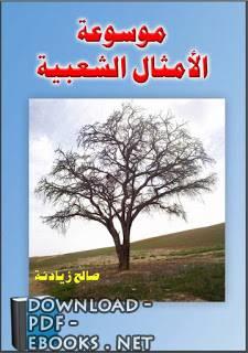 ❞ كتاب موسوعة الأمثال الشعبية ❝  ⏤ صالح زيادنة