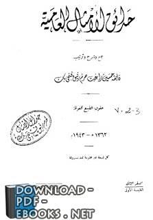 ❞ كتاب حدائق الامثال العامية ❝  ⏤ فايقة حسين راغب