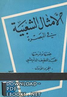 ❞ كتاب الأمثال الشعبية في البصرة ❝  ⏤ عبد اللطيف الدليشي