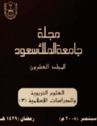 ❞ كتاب مجلة العلوم التربوية والدراسات الإسلامية – العدد 49 ❝  ⏤ جامعة الملك سعود