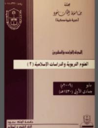 ❞ كتاب مجلة العلوم التربوية والدراسات الإسلامية – العدد 51 ❝  ⏤ جامعة الملك سعود
