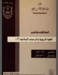 ❞ كتاب مجلة العلوم التربوية والدراسات الإسلامية – العدد 52 ❝  ⏤ جامعة الملك سعود