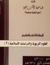 ❞ كتاب مجلة العلوم التربوية والدراسات الإسلامية – العدد 54 ❝  ⏤ جامعة الملك سعود