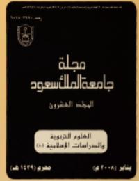 ❞ كتاب مجلة العلوم التربوية والدراسات الإسلامية – العدد 48 ❝  ⏤ جامعة الملك سعود
