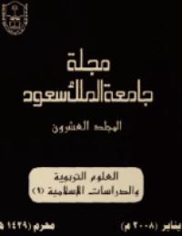 ❞ كتاب مجلة العلوم التربوية والدراسات الإسلامية – العدد 47 ❝  ⏤ جامعة الملك سعود