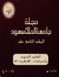 ❞ كتاب مجلة العلوم التربوية والدراسات الإسلامية – العدد 46 ❝  ⏤ جامعة الملك سعود
