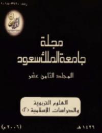 ❞ كتاب مجلة العلوم التربوية والدراسات الإسلامية – العدد 45 ❝  ⏤ جامعة الملك سعود