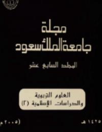 ❞ كتاب مجلة العلوم التربوية والدراسات الإسلامية – العدد 43 ❝  ⏤ جامعة الملك سعود