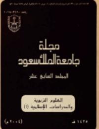 ❞ كتاب مجلة العلوم التربوية والدراسات الإسلامية – العدد 42 ❝  ⏤ جامعة الملك سعود