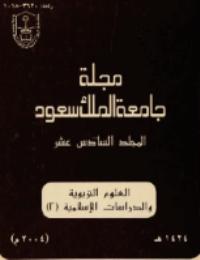 ❞ كتاب مجلة العلوم التربوية والدراسات الإسلامية – العدد 41 ❝  ⏤ جامعة الملك سعود