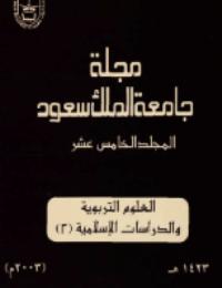 ❞ كتاب مجلة العلوم التربوية والدراسات الإسلامية – العدد 39 ❝  ⏤ جامعة الملك سعود