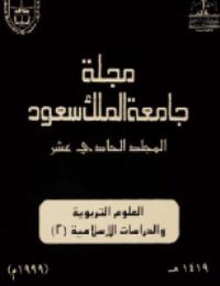❞ كتاب مجلة العلوم التربوية والدراسات الإسلامية – العدد 31 ❝  ⏤ جامعة الملك سعود