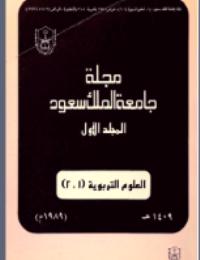 ❞ كتاب مجلة العلوم التربوية والدراسات الإسلامية – العدد 11 ❝  ⏤ جامعة الملك سعود