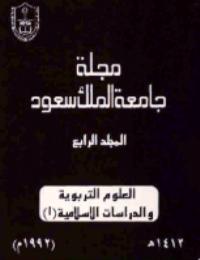 ❞ كتاب مجلة العلوم التربوية والدراسات الإسلامية – العدد 16 ❝  ⏤ جامعة الملك سعود