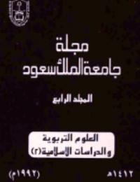 ❞ كتاب مجلة العلوم التربوية والدراسات الإسلامية – العدد 17 ❝  ⏤ جامعة الملك سعود