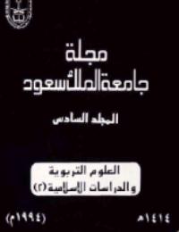 ❞ كتاب مجلة العلوم التربوية والدراسات الإسلامية – العدد 21 ❝  ⏤ جامعة الملك سعود