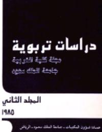 ❞ كتاب مجلة العلوم التربوية والدراسات الإسلامية – العدد 7 ❝  ⏤ جامعة الملك سعود