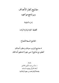 ❞ كتاب مفاتيح إنجاز الأهداف وبرنامج مواعيد ❝  ⏤ خالد بن عبد الكريم اللاحم