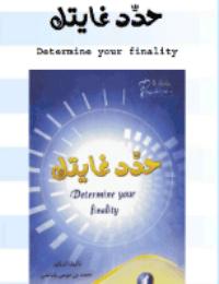 ❞ كتاب حدد غايتك ❝  ⏤ محمد بابا عمي