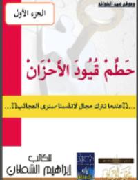 ❞ كتاب حطم قيود الاحزان ❝  ⏤ إبراهيم الشملان
