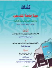 ❞ كتاب كشاف مجلة العلوم التربوية والدراسات الاسلامية ❝  ⏤ جامعة الملك سعود