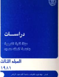 ❞ كتاب مجلة العلوم التربوية والدراسات الإسلامية – العدد 3 ❝  ⏤ جامعة الملك سعود