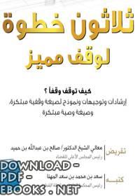 ❞ كتاب ثلاثون خطوة لوقف متميز ❝  ⏤ سعد بن محمد المهنا