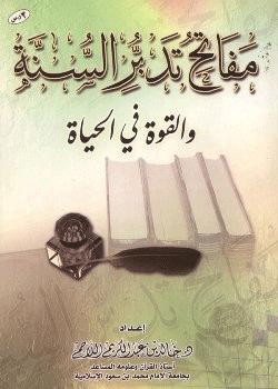❞ كتاب مفاتيح تدبر السنة والقوة في الحياة ❝  ⏤ خالد بن عبد الكريم اللاحم