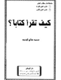 ❞ كتاب كيف تقرأ كتابا؟ ❝  ⏤ محمد صالح المنجد
