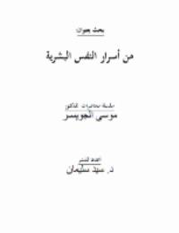 ❞ كتاب من اسرار النفس البشرية ❝  ⏤ موسى الجويسر