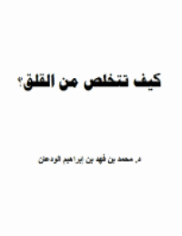 ❞ كتاب كيف تتخلص من القلق؟ ❝  ⏤ محمد الودعان