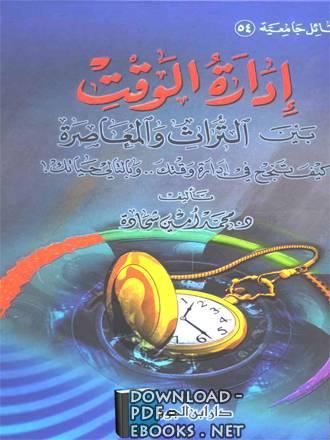 ❞ كتاب إدارة الوقت بين التراث والمعاصرة: كيف تنجح في إدارة وقتك .. وبالتالي حياتك! ❝  ⏤ محمد أمين شحادة