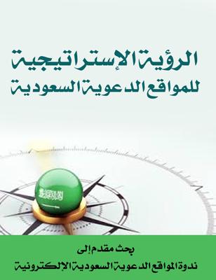 ❞ كتاب الرؤية الاستراتيجية للمواقع الدعوية الإسلامية السعودية ❝  ⏤ هدى بنت دليجان الدليجان