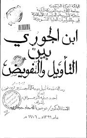 ❞ مذكّرة ابن الجوزي بين التأويل والتفويض ❝  ⏤ أحمد عطية الزهراني