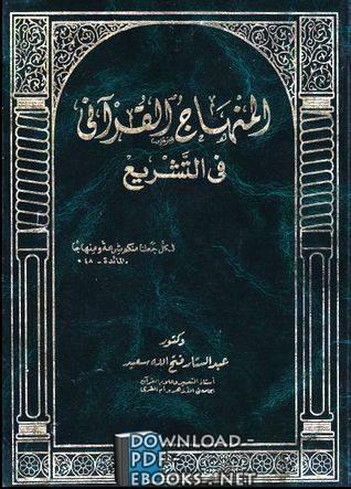 ❞ كتاب المنهاج القرآني في التشريع ❝  ⏤ عبد الستار فتح الله سعيد