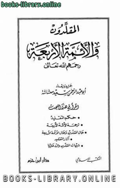 ❞ كتاب المقلدون والأئمة الأربعة ❝  ⏤ سعيد معشاشة