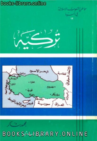 ❞ كتاب تركيه ❝  ⏤ محمود شاكر شاكر الحرستاني أبو أسامة
