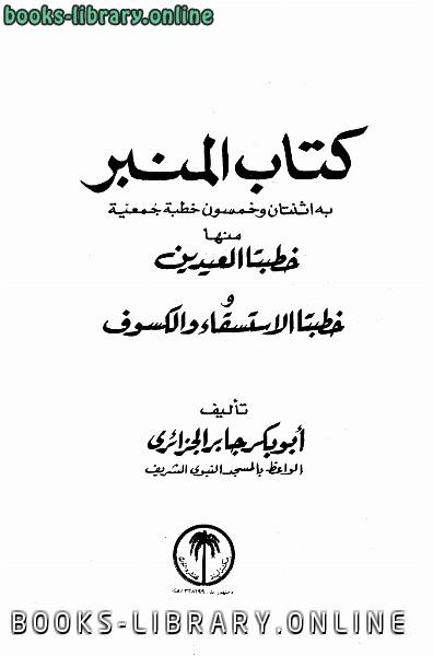 ❞ كتاب المنبر (خطب الجمعة والعيدين والاستسقاء والكسوف) ❝  ⏤ أبو بكر الجزائري