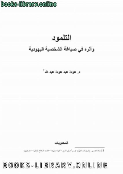 ❞ كتاب التلمود وأثره في صياغة الشخصية اليهودية ❝  ⏤ د. عودة عبد عودة عبد الله