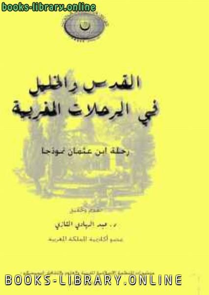❞ كتاب القدس والخليل في الرحلات المغربية ❝  ⏤ د. عبد الهادى التازى