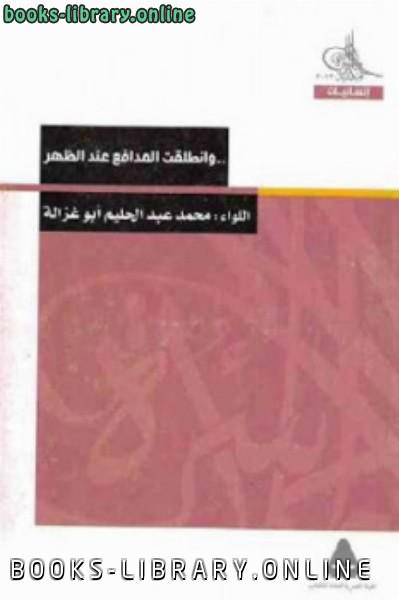 ❞ كتاب وانطلقت المدافع عند الظهر ❝  ⏤ محمد عبد الحليم أبوغزالة