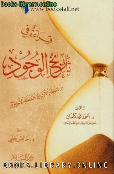 ❞ كتاب قراءة في تاريخ الوجود من الانفطار الأول إلى النفخة الاخيرة ❝  ⏤ أحمد محمد كنعان