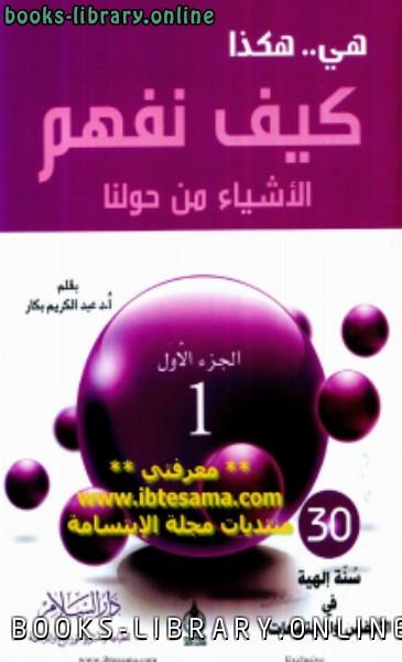 ❞ كتاب هي... هكذا.. كيف تفهم الاشياء من حولنا ج1 ❝  ⏤ أ.د. عبدالكريم بكار